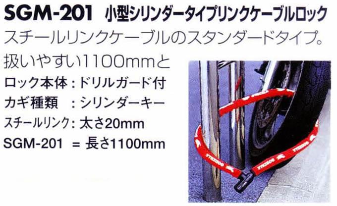 STEEL LINK LOCK 20 [SGM-201]