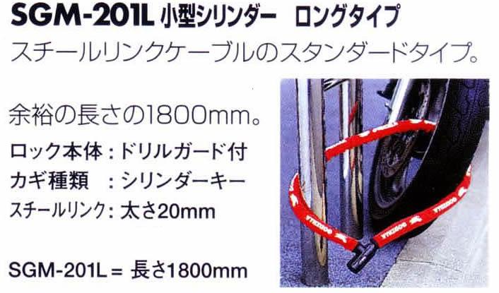 STEEL LINK LOCK 20LONG [SGM-201L]