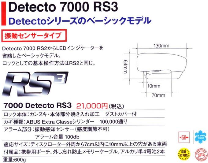 0281-0070047 Detecto 7000 RS3 [7000 Detecto RS3]