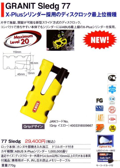 0283-0070049 GRANIT Sledg 77 Grip-Yellow [77 Sledg Grip-Yellow]