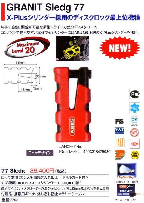 0284-0070050 GRANIT Sledg 77 Grip-Red [77 Sledg Grip-Red]