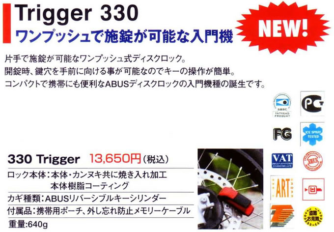0286-0070052 Trigger 330-Red [330 Trigger Red]