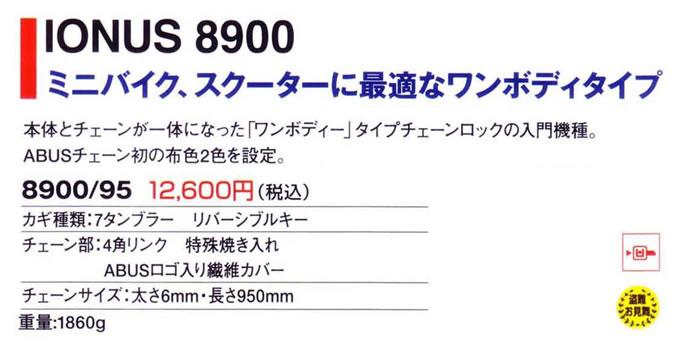 0288-0070054 IONUS 8900 Red [8900/95-Red]